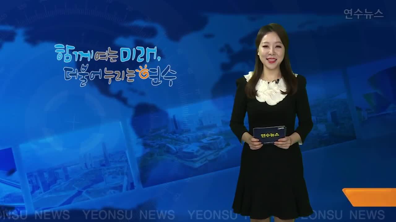 2018년 11월 2주차 연수뉴스 썸네일