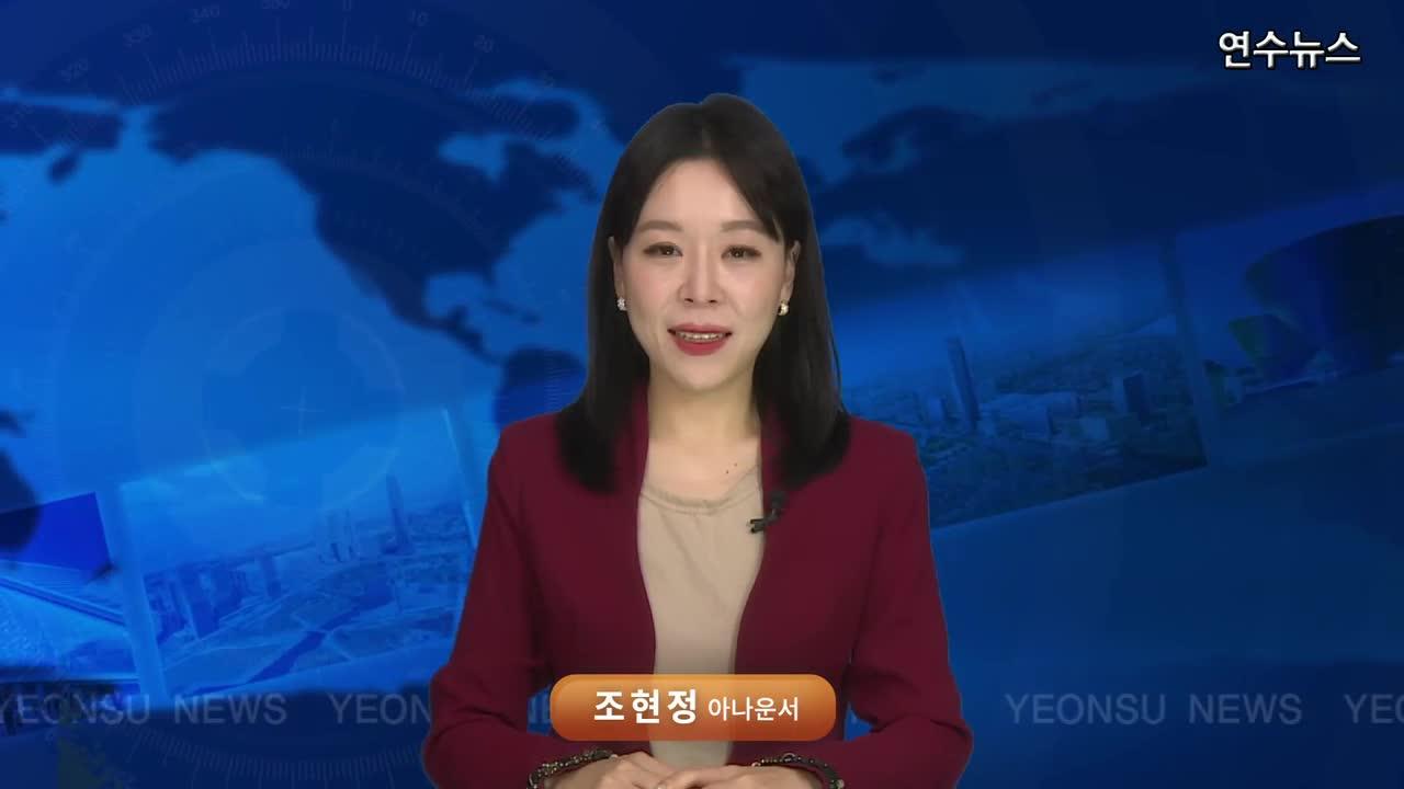 2019년 11월 2주차 연수뉴스 썸네일