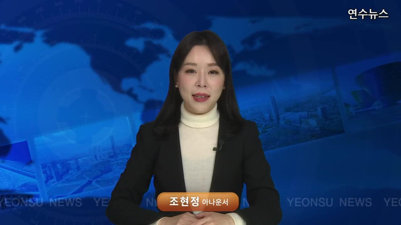2019년 11월 3주차 연수뉴스 썸네일