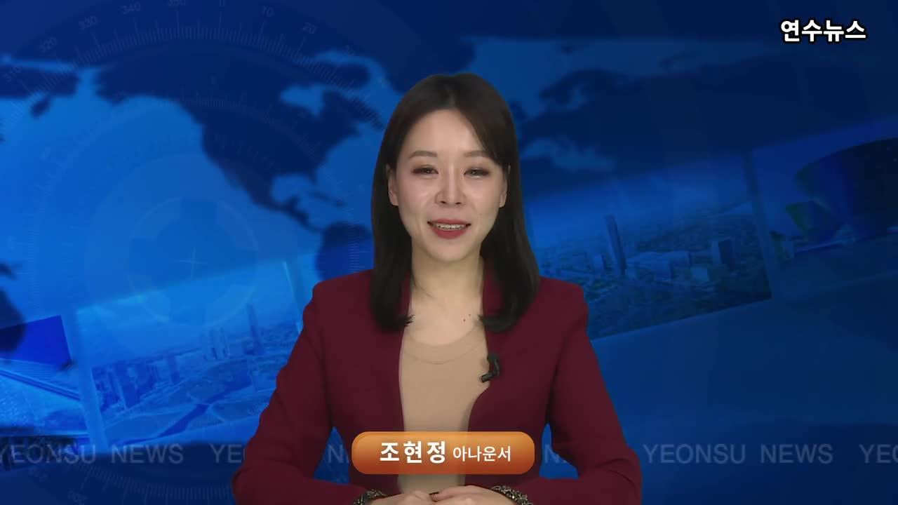 2019년 12월 2주차 연수뉴스 썸네일